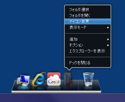 XWindowsDock Container アイコン変更
