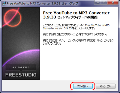Free YouTube to MP3 Converter インストール