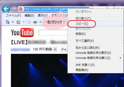 YouTube to MP3 Converter YouTube URLのコピー