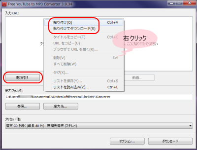 YouTube to MP3 Converter   YouTube URLの貼り付け