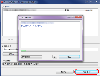 YouTube to MP3 Converter MP3 抽出・保存