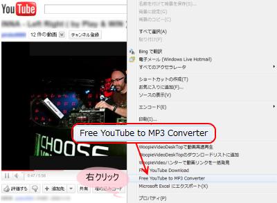 YouTube to MP3 Converter コンテキストメニューから起動