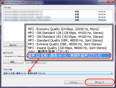 YouTube to MP3 Converter 音楽CD作成