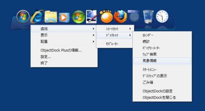 ObjectDock 日本語化
