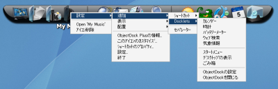 ObjectDock2