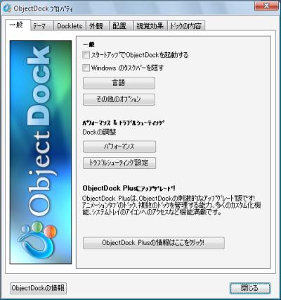 ObjectDock日本語化