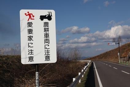 嬬恋村 愛妻の丘にて