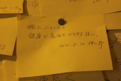 伸二郎の願い