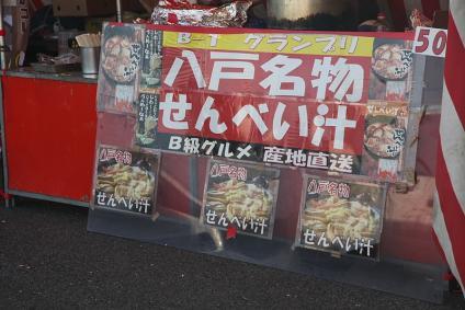 三好池 桜 2010年4月3日 屋台