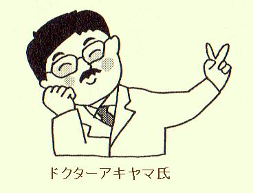 ドクターアキヤマ氏.