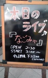 nagomiya-kanban.jpg