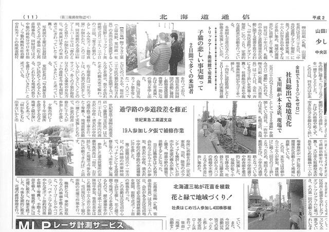 北海道通信