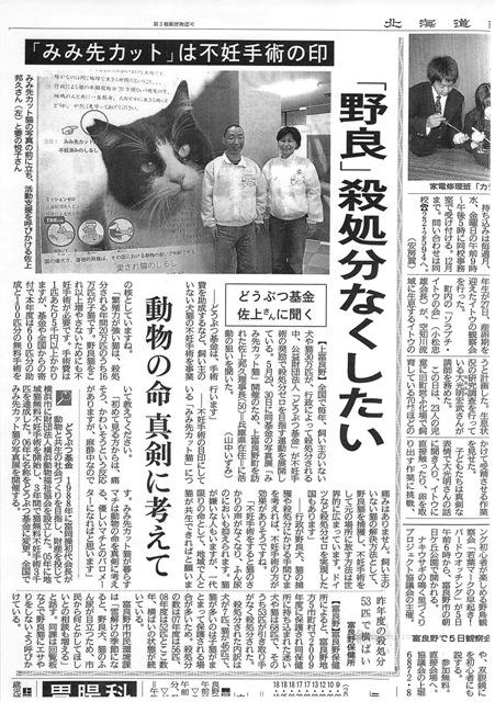 北海道新聞6月3日 大