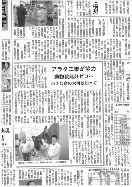 北海道建設新聞のコピー