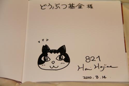 はっちゃんサイン 014