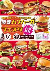 hamburger_s.jpg