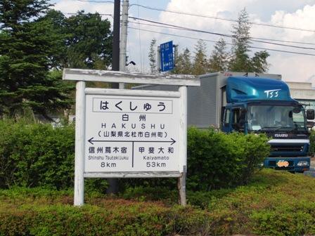 6.5道の駅はくしゅう3