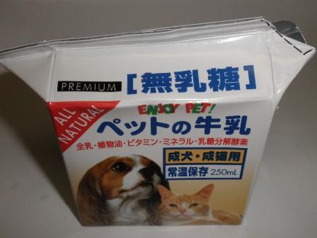 7.19ワンコ用ミルク