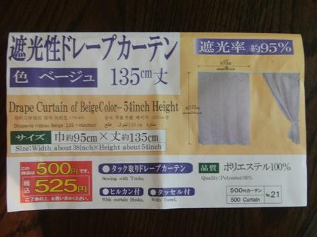 8.24カーテン