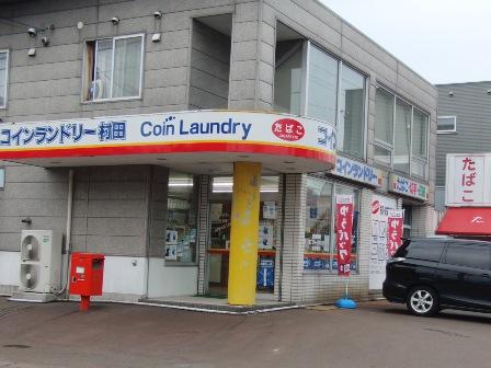 9.2倶知安・コインランドリー1