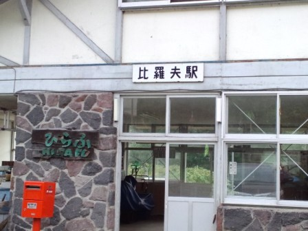 9.2比良夫駅