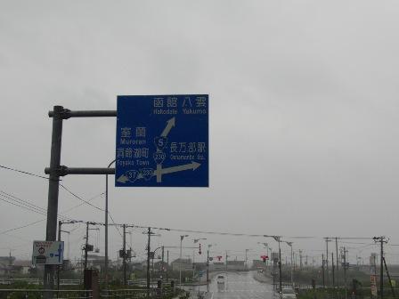 9.3函館へ
