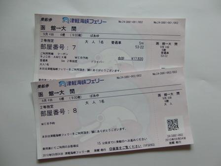 9.12帰りのチケット
