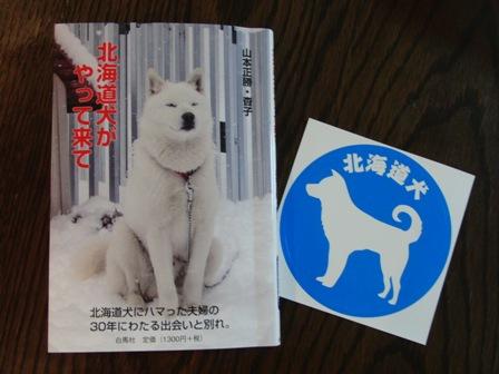 9.23北海道犬がやって来て