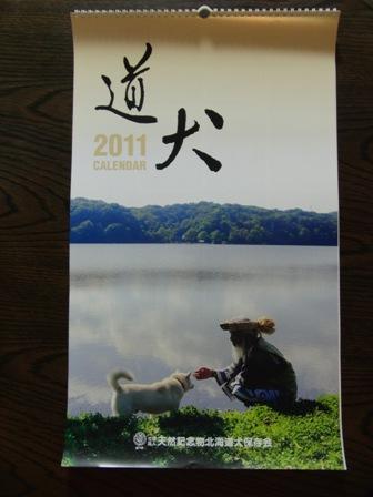 1.7道犬カレンダー表紙