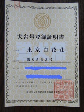 3.16犬舎号登録証明書