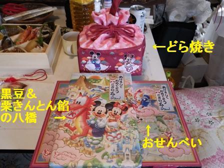 2012.1.1おみやげ