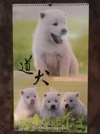 2012.1.15北海道犬保存会カレンダー