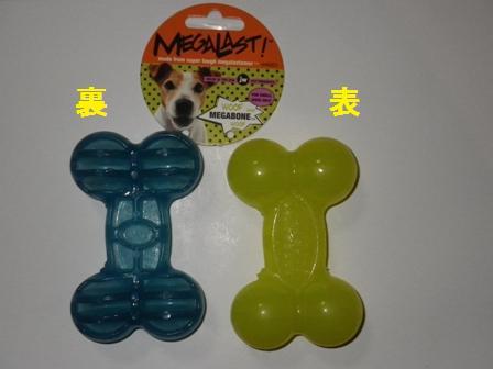 2012.1.30おもちゃ