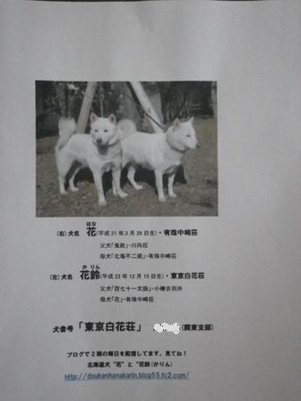 2012年関東支部展出陳目録原稿