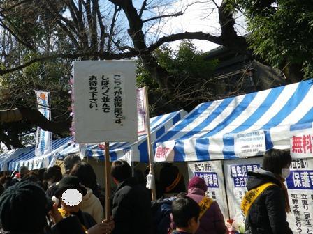 2012.2.11梅まつり3