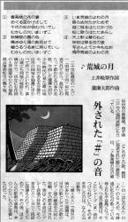 東京新聞←