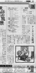 東京新聞→