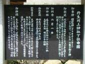 丹生川上神社2