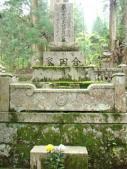 合田家の墓