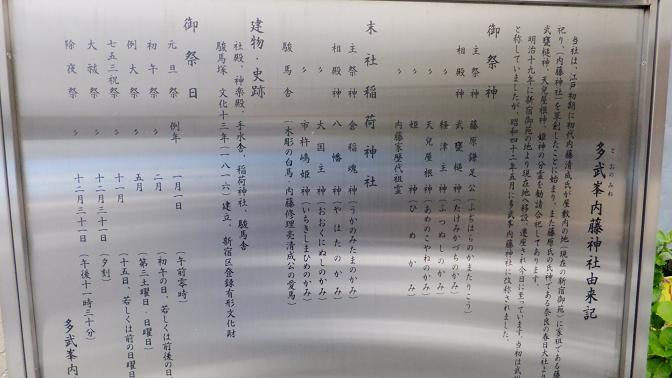 多武峯内藤神社の由来