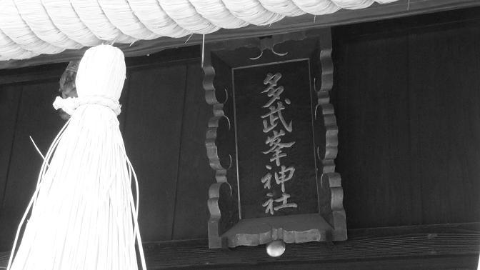 多武峯内藤神社の扁額