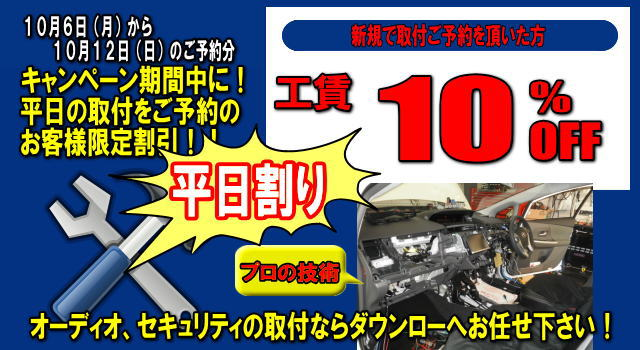 discount-campaign-install-price-off-2014-10-12.jpg