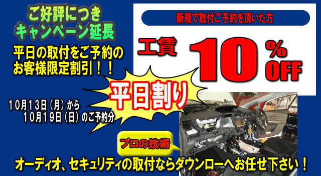 discount-campaign-install-price-off-2014-10-19.jpg