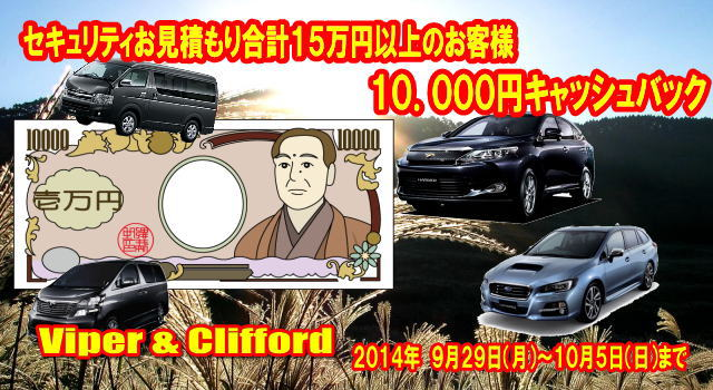discount-campaign-security-10000-2014-10-5.jpg