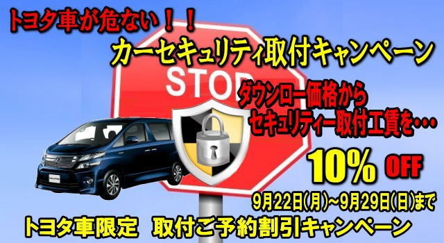 discount-campaign-security-toyota02-2014-09-29.jpg