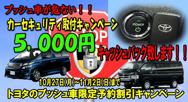 discount-campaign-security-toyota02-2014-11-02.jpg