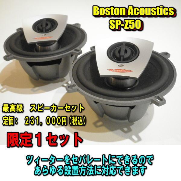 BOSTON ACOUSTICS(ボストンアコースティクス) SPZ50 最高級2ウェイスピーカーセット