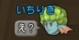 いちりき紹介2