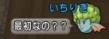 いちりき紹介5