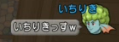 いちりき紹介10